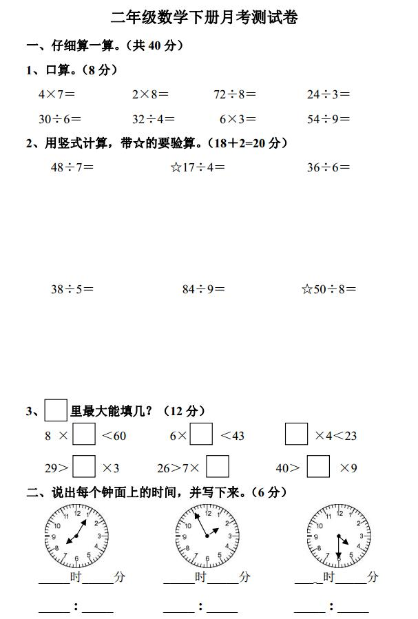 苏教版二年级数学下册第一次月考试题