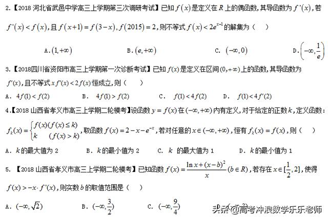 利用导数处理不等式相关问题