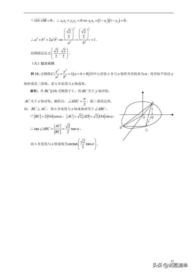 圆锥曲线(一轮复习)知识大总结:第1讲 椭圆