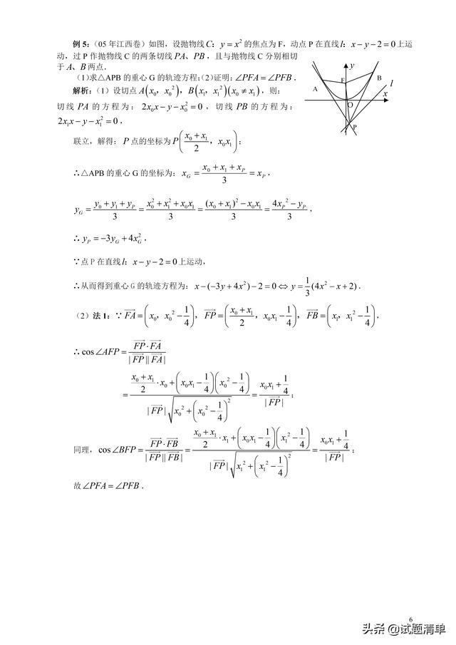 [高考数学]圆锥曲线大归纳(一轮复习):第4讲 直线与圆锥曲线