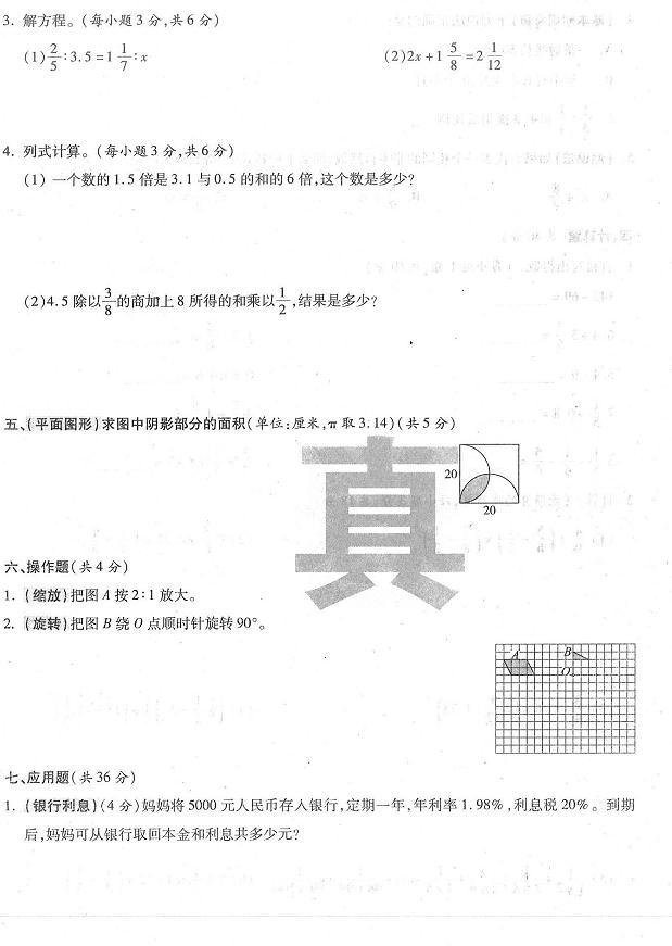 小升初名校真题10