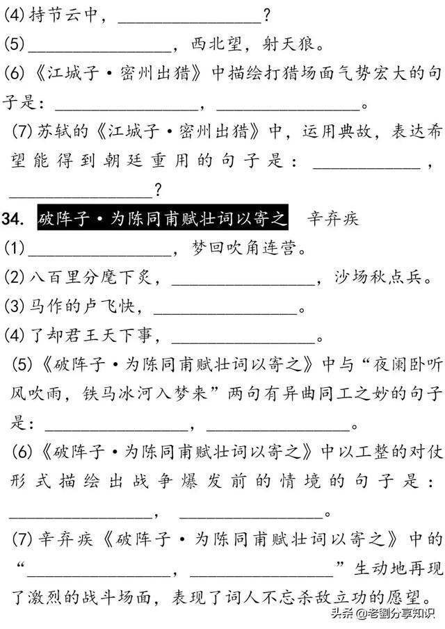 中考语文┆古诗文3轮默写集训
