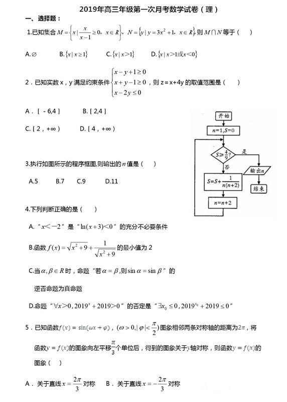 高三第一次月考数学试卷(理)