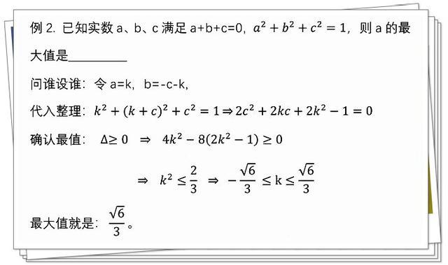 高中数学解题技巧:不等式方法求最值—神奇设k法 必考大招