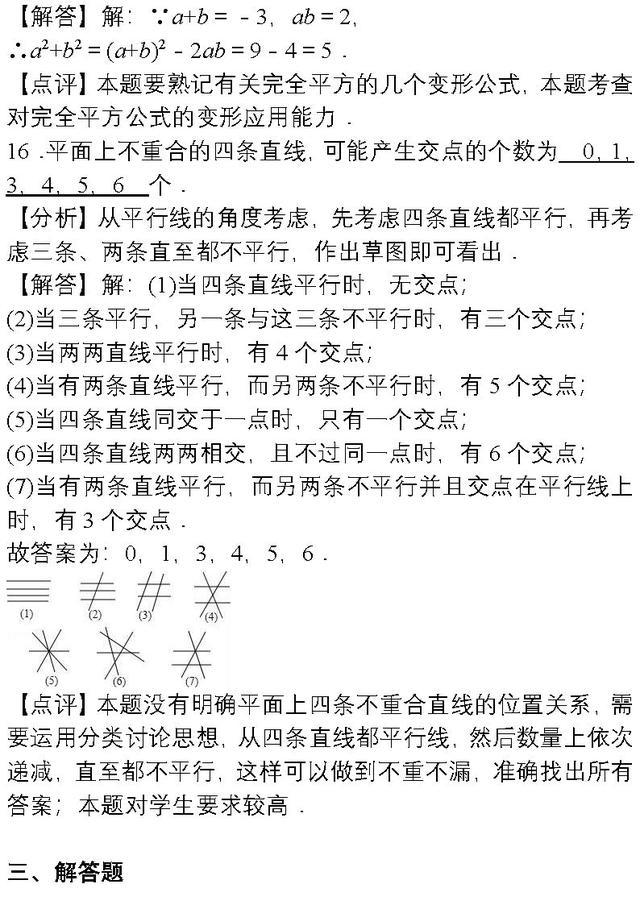 月考试卷 | 七年级数学下学期第一次月考试卷