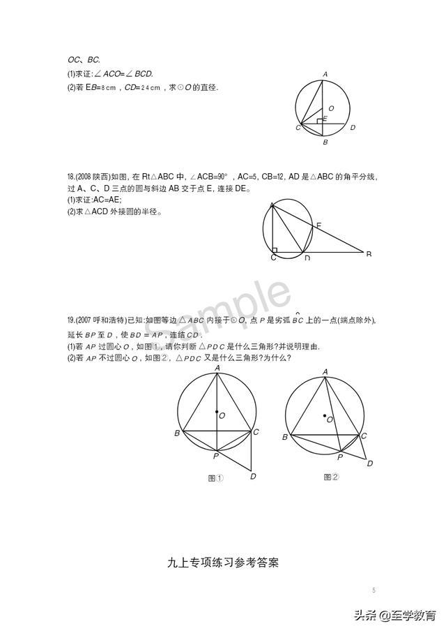 中考数学中的圆周角,这样解题,你会吗