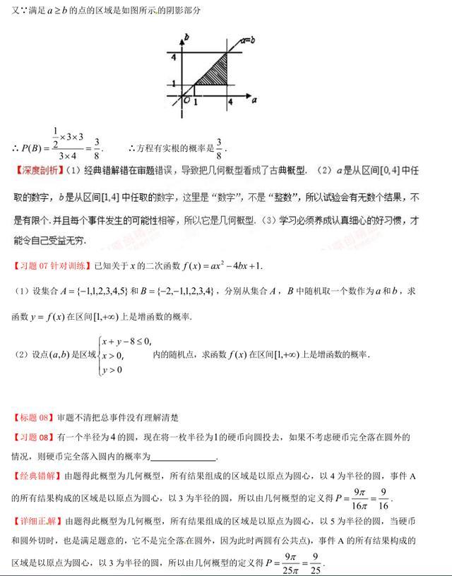 高中数学:经典错题深度剖析及针对训练(古典概型+几何概型)