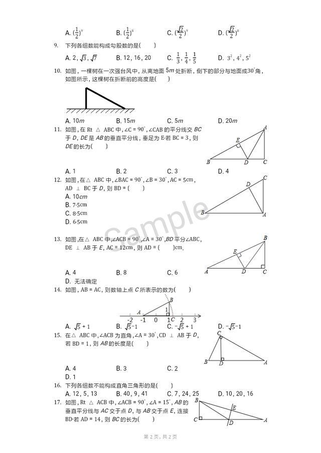 二次根式与勾股定理章节练习提高篇