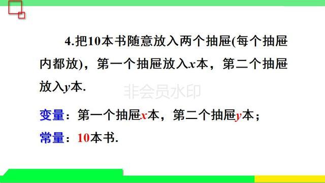 初中八年级数学下册19.1.1 变量与函数
