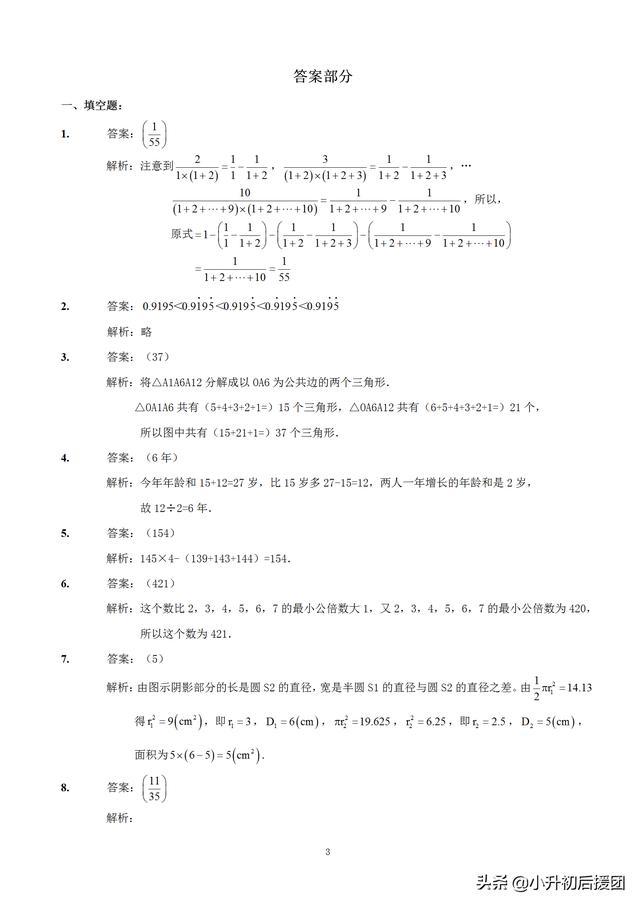名校内部小升初数学模拟卷