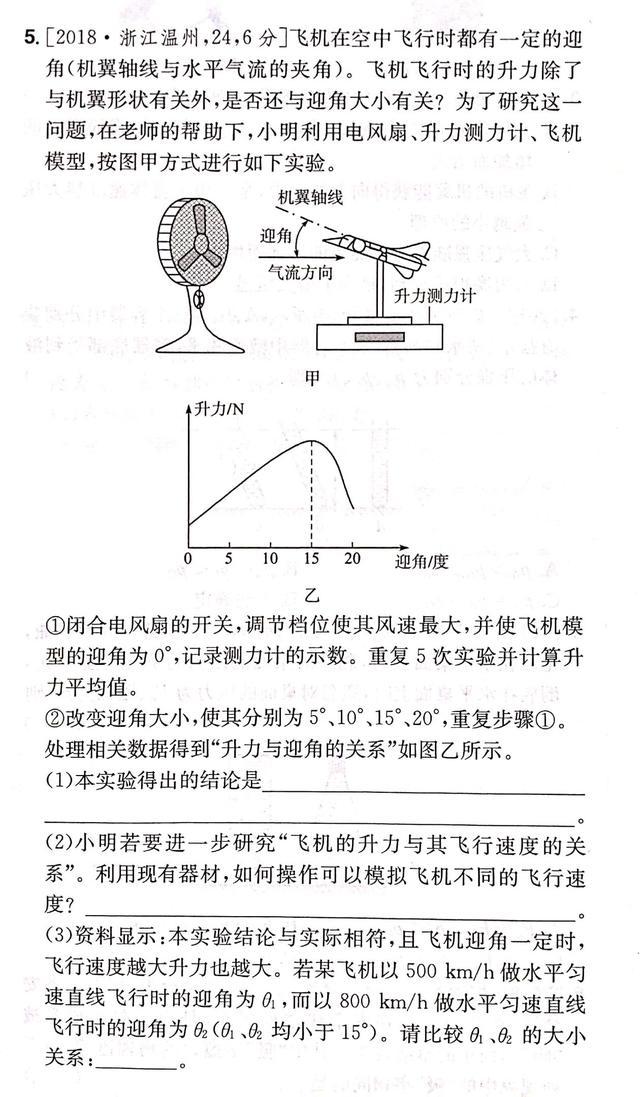 流体压强与流速关系在生活中的应用——中考物理压强考查新趋势