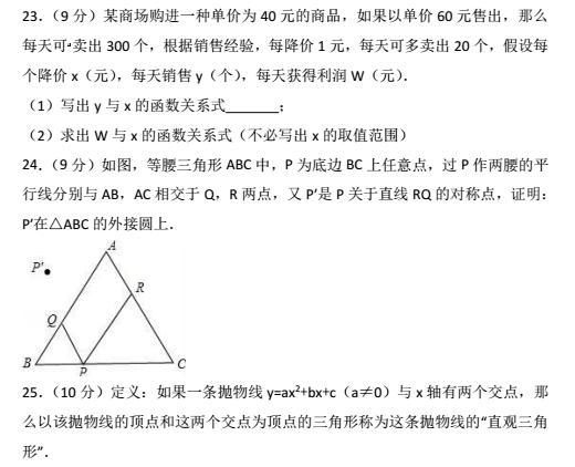 初三3月模拟考试数学试题