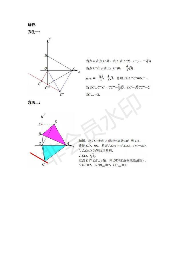中考数学压轴题必考破解瓜豆原理的三种必考题型
