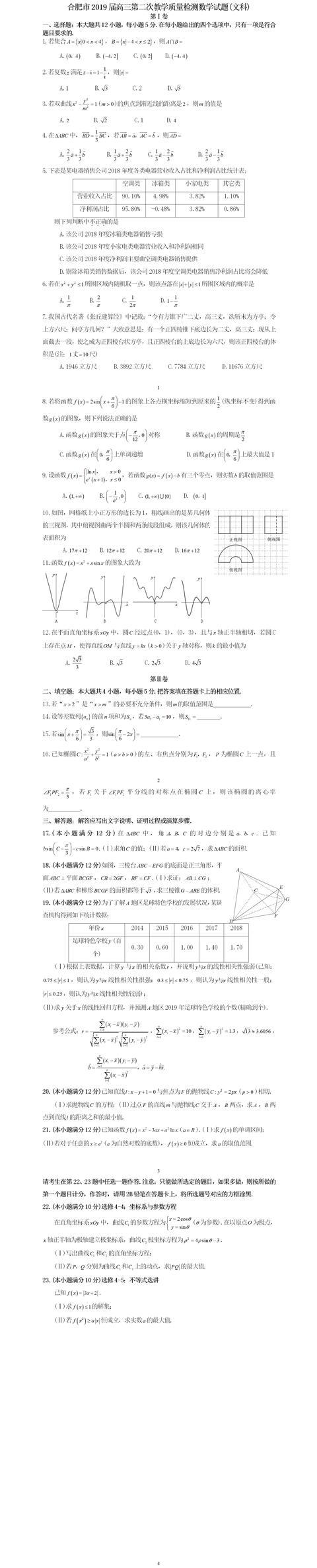 合肥市高三第二次教学质量检测数学试题(文科)