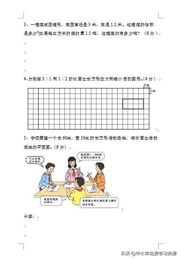 全国名师出题:小学数学六年级期中考试测试卷含答案