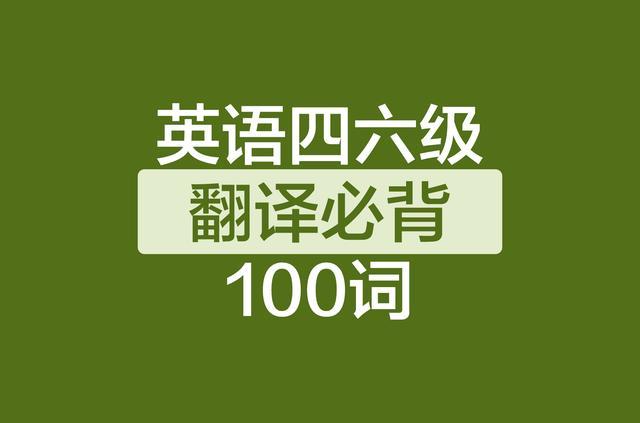 英语四六级翻译必背100词
