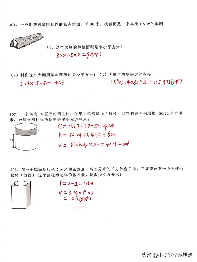 小学数学易错点|小升初关于圆柱圆锥易错题型+答案(常考题)