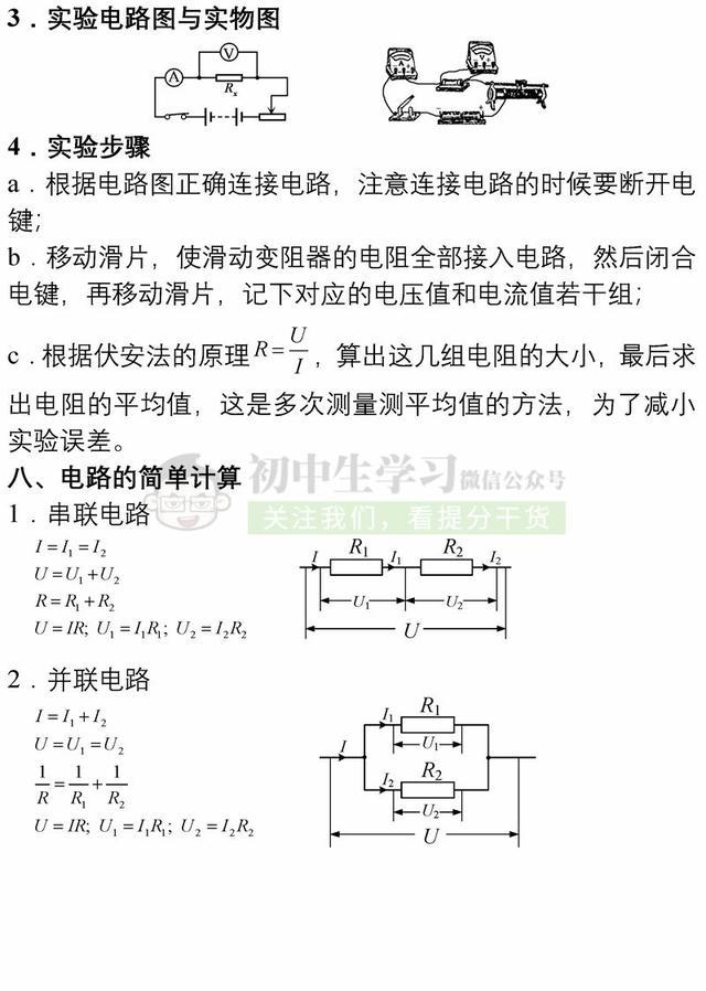 中考物理各章节重点知识总结
