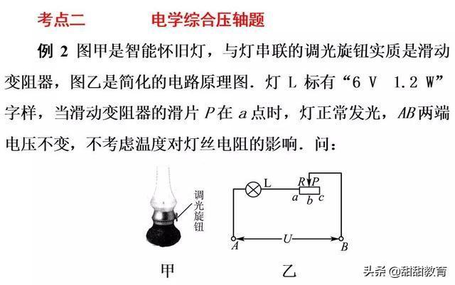 初中(中考)物理必须掌握的九大题型