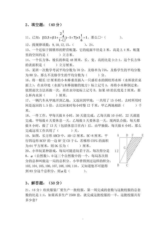湖南广益中学小升初数学真题试卷(一)