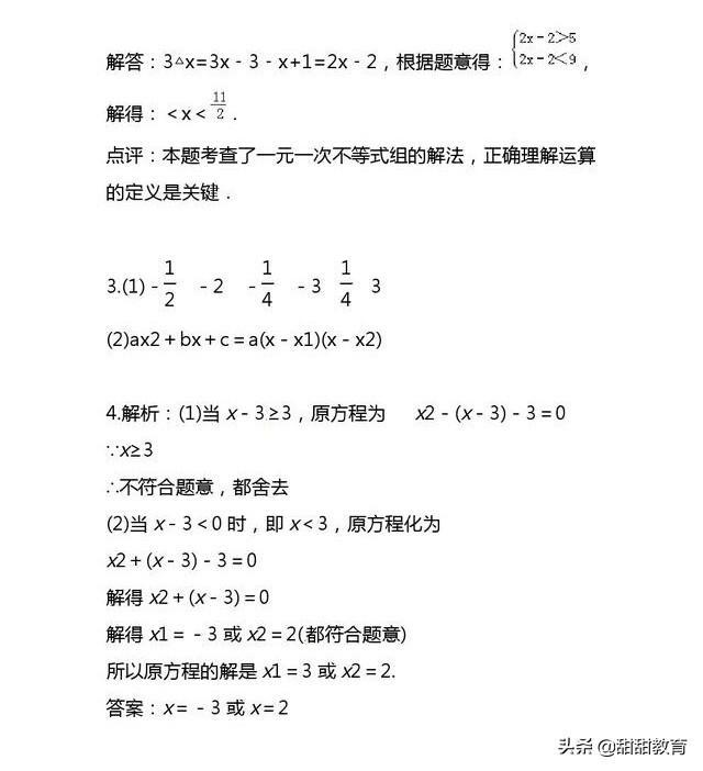 数学中考题型分析及答案