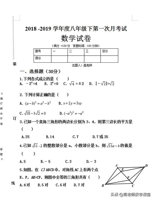 八年级下数学第一次月考试题,按中考标准出的题,含答案。