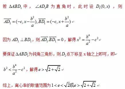 19个题讲透离心率的求值和取值范围问题