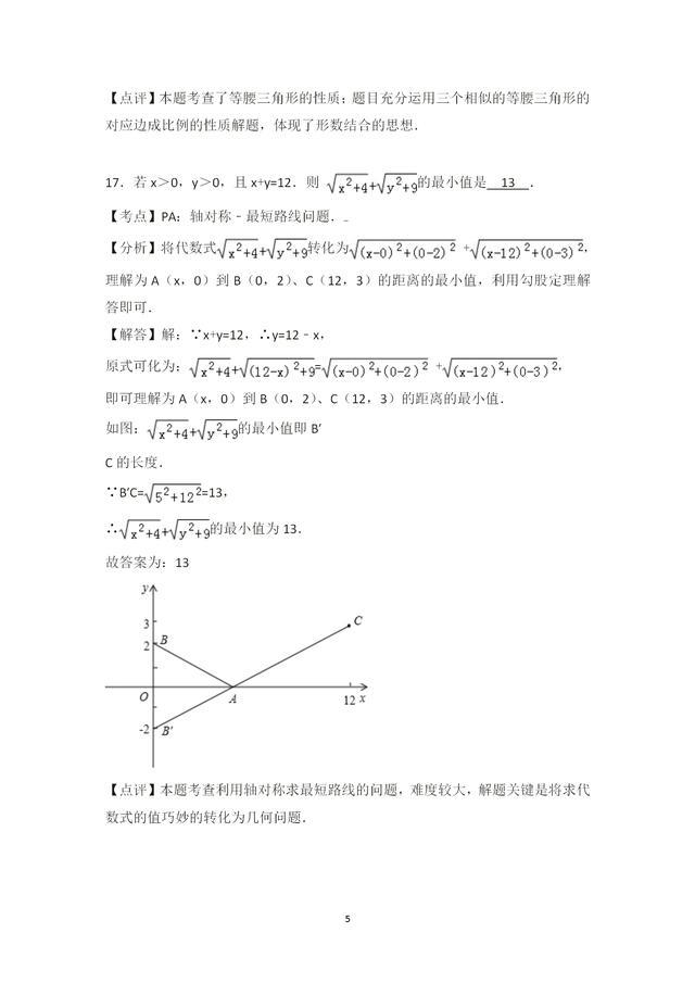 8年级数学解含字母的不等式培优训练,习题含详细解析
