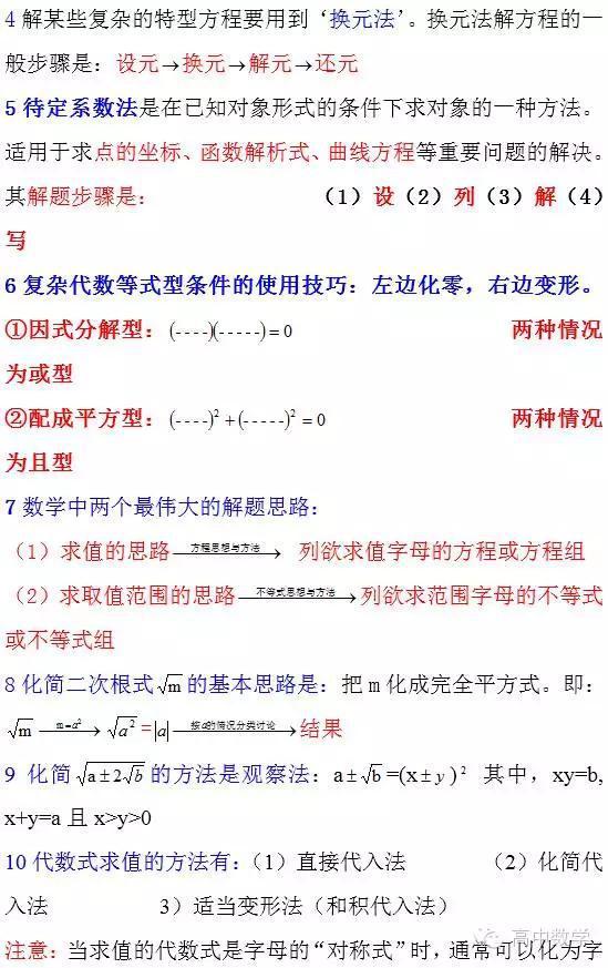 高中数学解题中的21个典型方法与技巧