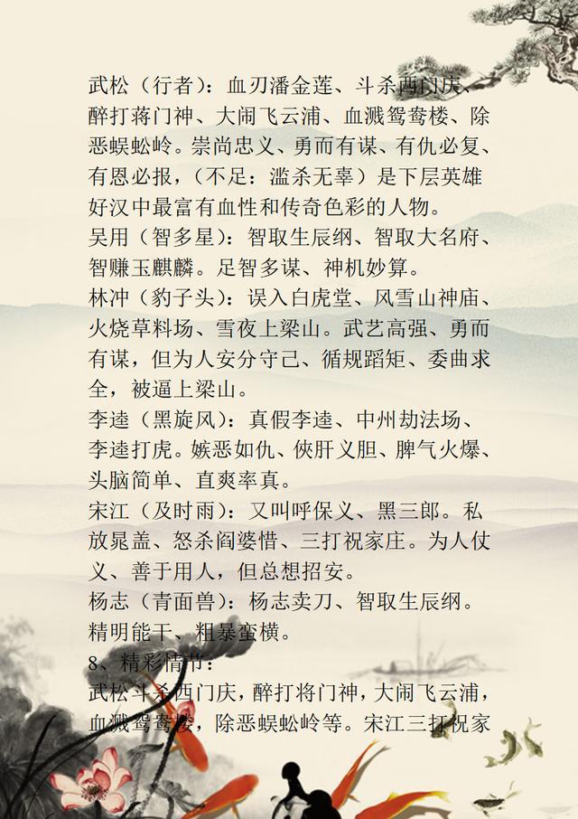 初中语文:7—9年级名著导读