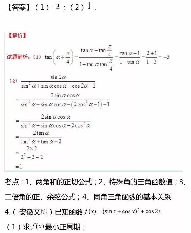 高考数学三角函数专题精讲精练+答案(文理汇总整理)