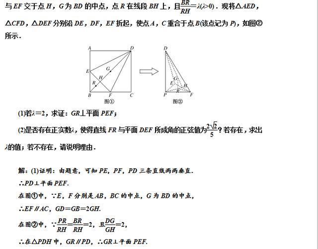 平面图形翻折成立体图形真题讲解