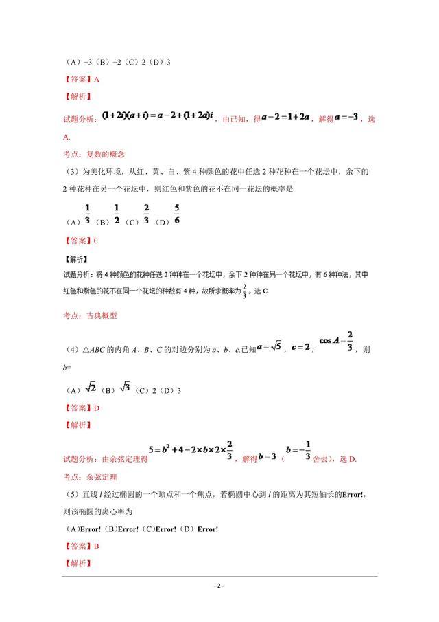 高考文数全国Ⅰ卷解析版