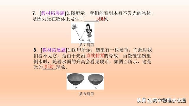 中考物理专题复习(四)