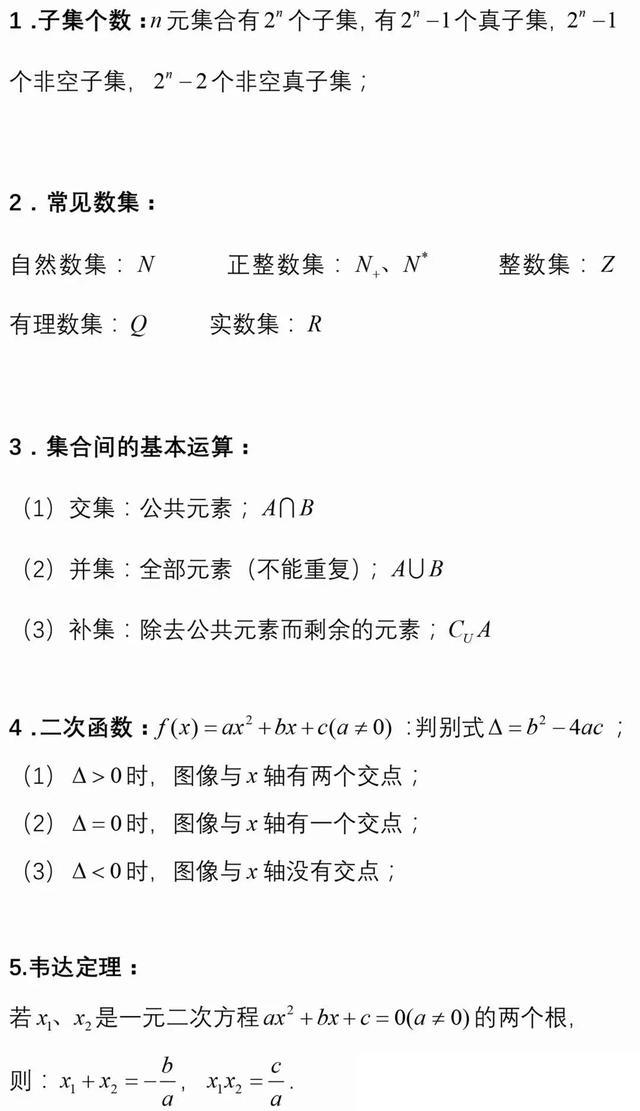 高考数学常考公式