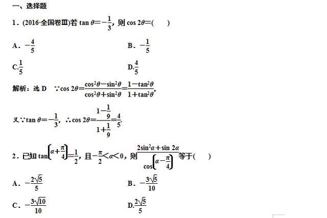 高考数学三角变换三类考点,化简,求值,应用,真题解析!