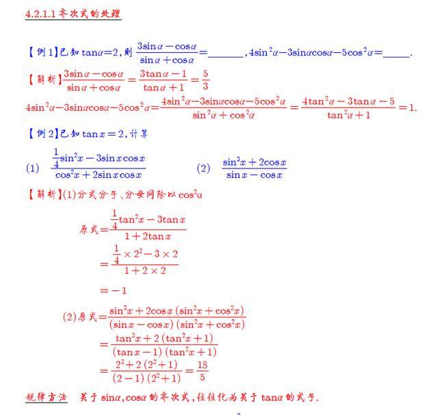 高一下学期三角函数经典题目(期中考)