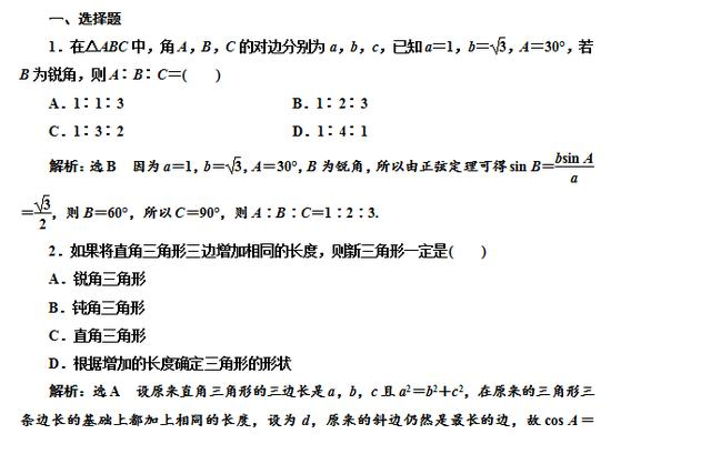 高考数学正余弦定理三种题型求边角,形状,面积,真题解析!