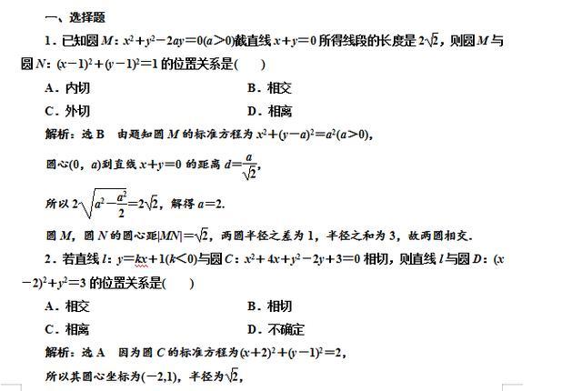 高考数学直线与圆三类题型,判位置,求切线,解弦长真题解析!