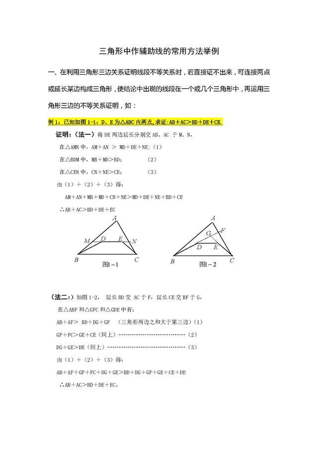 初中数学三年几何辅助线构造方法