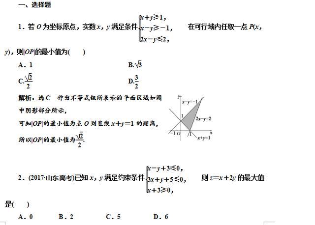 高考数学线性规划真题解析,作出不等式组所表示的平面区域是关键