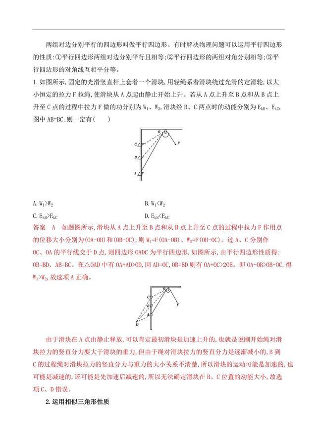 高中物理增分突破——数学应用类,物理数学不分家!