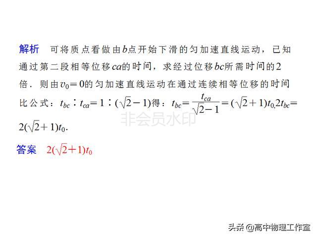 高中物理解题基本思维方法(一)逆向法