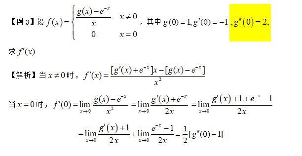 考研数学必考点丨 利用洛必达法则求极限