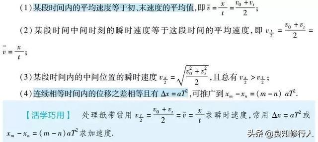 高中物理:十大重要结论&各类题型关键突破口