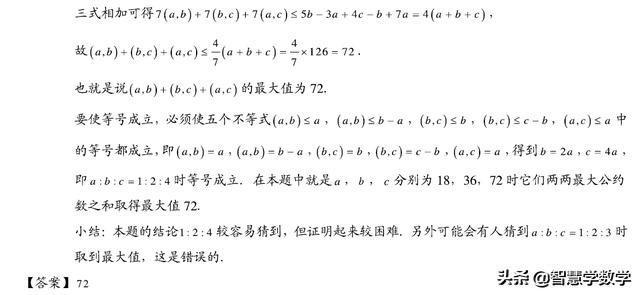 六年级奥数、数论、质数、合数、倍数,知识点很全面