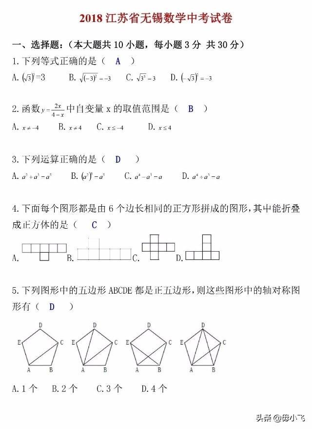 江苏省无锡数学中考试卷