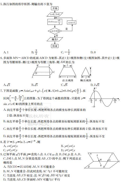 炎德英才大联考湖南师大附中高考模拟卷二答案
