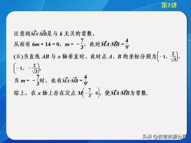 高考数学的11个答题模板