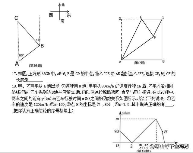 张家港一模数学